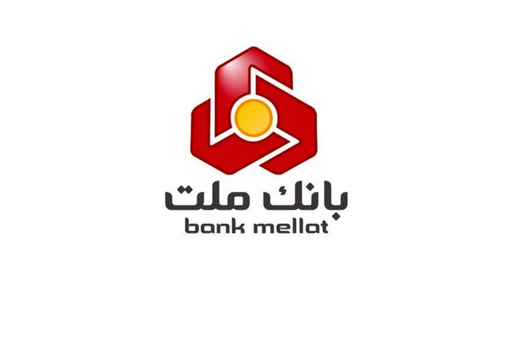 نکات کنفرانس اطلاع رسانی بانک ملت